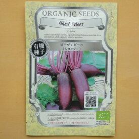 有機種子 固定種 ビーツ シリンダー 種 ビート 種子 オーガニック グリーンフィールドプロジェクト【ゆうメール選択可】