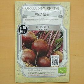 有機種子 固定種 ビーツ デトロイト 種 ビート 種子 オーガニック グリーンフィールドプロジェクト【ゆうメール選択可】