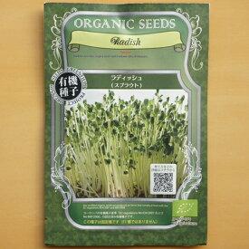 有機種子 固定種 ラディッシュ スプラウト 種 発芽野菜 おうち時間 免疫力UP マイクログリーン 種子 オーガニック グリーンフィールドプロジェクト 追跡可能メール便選択可 【小袋】