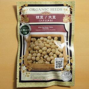 有機種子 固定種 大豆 枝豆 フクユタカ 種 有機栽培の種 国産 野菜 種子 オーガニック グリーンフィールドプロジェクト 追跡可能メール便選択可