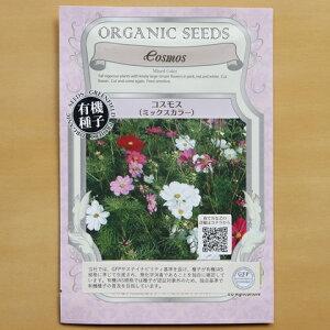 有機種子 固定種 コスモス 種 ミックスカラー 種子 花 オーガニック グリーンフィールドプロジェクト 追跡可能メール便選択可