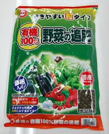 有機100%野菜の追肥 1.5kg 有機肥料 野菜 家庭菜園 ベランダ菜園 有機栽培 東商 園芸 ガーデニング雑貨