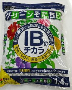 緩効性化成肥料 グリーンそだちEX 1.4kg 緩効性肥料 ゆっくり長く効く肥料 肥料 野菜 家庭菜園 ベランダ菜園 初心者向け IB肥料 園芸 ガーデニング雑貨