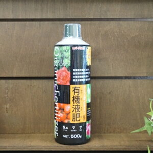 有機液肥 500g 有機肥料 液体肥料 有機栽培 有機液体肥料 家庭菜園 野菜 ベランダ菜園 肥料液肥 自然派 オーガニック 園芸 ガーデニング雑貨