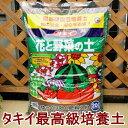 タキイ 花と野菜の土 20L 1袋 タキイ最高級培養土 野菜の土 培養土 タキイ 土 軽い 園芸 倍土 野菜 家庭菜園 ベランダ…