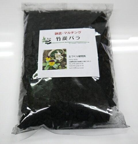 国産!天然孟宗竹100%!竹炭バラ、土壌改良材、ガーデニング用【土 再生】【土壌改善】