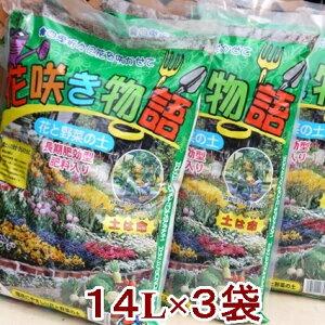 14リットル×3袋セット 培養土 花咲き物語 3袋セット 14L×3袋 42リットル 土 家庭菜園 園芸 培養土 花と野菜の土 軽い 野菜 園芸用土 培養 土 ガーデニング雑貨 送料込