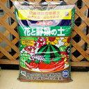 送料無料!タキイ 花と野菜の土 20L 1袋 タキイ最高級培養土 野菜の土 培養土 タキイ 土 軽い 園芸 倍土 野菜 家庭菜…