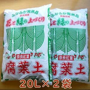 2袋セット 国産腐葉土20L×2袋 計40L 奈良紅葉 腐葉土 日本 国産 奈良県産 土壌改善 土 再生 土壌改良材 堆肥 ガーデニング雑貨 送料込