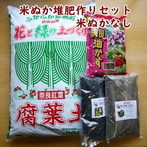米ぬか堆肥作りセット 米ぬかなし 国産腐葉土使用 竹パウダー使用 竹・竹炭パウダー 米ぬか堆肥の作り方 腐葉土 土壌改善 土 再生 土壌改良材 送料込