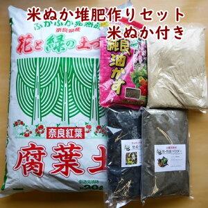 米ぬか堆肥作りセット 米ぬか付き 国産腐葉土使用 竹パウダー使用 竹・竹炭パウダー 米ぬか堆肥の作り方 腐葉土 土壌改善 土壌改良剤 再生材 土 再生 土壌改良 送料込