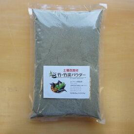 竹・竹炭パウダー 羽鳥慎一モーニングショーで紹介 培養土 土 再生 竹パウダー 土壌改善 土壌改良材 再生材 リサイクル材 土づくり 乳酸菌の力 竹の力 家庭菜園 畑