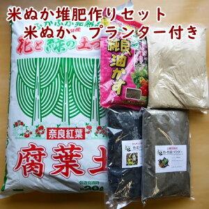 米ぬか堆肥作りセット 米ぬかとプランター付き 国産腐葉土使用 竹パウダー使用 竹・竹炭パウダー 米ぬか堆肥の作り方 腐葉土 土壌改善 土壌改良剤 再生材 土 再生 土壌改良 送料込