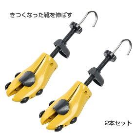 シューズストレッチャー シューキーパー プラスチック製 2個セット シューズフィッター 靴 サイズ調整 ダボ付 外反母趾