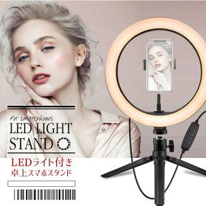 スマホリングライト LEDリングライト スタンド照明 撮影用照明ライト 三脚スタンド付き 3色モード 10段階調光 SG