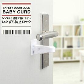 ドアロック チャイルドロック ベビーロック ドアノブロック 引き出しロック いたずら防止 ストッパー ケガ防止 ペットのいたずら防止 安心 安全 日本郵便送料無料 T50-26