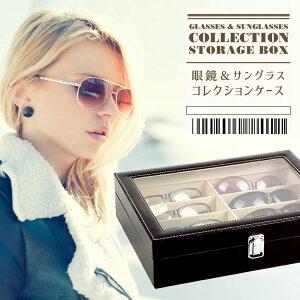メガネケース サングラスケース コレクションボックス 8本 眼鏡ケース 収納ボックス ディスプレイケース 北欧 おしゃれ SG