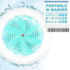 洗濯機 洗浄機 ミニウォッシャー USBポータブル衣類洗浄機 ポータブル洗濯機 小型洗濯機 USB mini washer 携帯型 SG