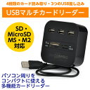 SDカード USBカードリーダー USB HUB ハブ SDメモリーカードリーダー マルチカードリーダー MicroSD SD/MMC M2 日本郵…