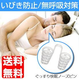 ノーズピン いびき防止グッズ いびき対策 ノーズクリップ 鼻呼吸促進 鼾 安眠グッズ 快眠 鼻腔拡張 日本郵便送料無料T50-8
