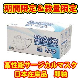 サージカル マスク 日本 製 メーカー