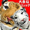 A474【【【秘密のプレゼント付!】】【BIG! タイガー/ホワイトタイガーリュック】★壁掛けインテリアとしても人気…