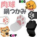 MBB741メール便送料無料【 肉球鍋つかみ ホワイト /ブラック】シリコン肉球ミトンDOG(犬肉球)CAT(猫肉球).