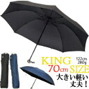 YBB132■送料無料【超特大70cm軽量、丈夫な大きいサイズの紳士折傘 カーボン】相合傘にコンパクトでキングサイズ折り…