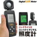 YBB934【コンパクトデジタル照度計】簡単に明るさ計測。バックライト付・温度計付で使いやすい!商品撮影・スタジオ撮…