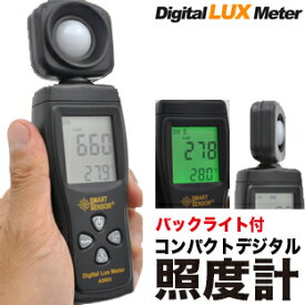 YBB934【コンパクトデジタル照度計】簡単に明るさ計測。バックライト付・温度計付で使いやすい!商品撮影・スタジオ撮影・カメラ・室内照明の明るさ等に簡単操作・作業現場 ルクスメーター ライト 照度 明るさ測定 光度測定機器 LUX 電池付き!