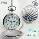 MBB901【【Vénus Shell ビーナスシェル ウオッチペンダントネックレス時計 】貝型懐中時計クオーツ式ペンダン…