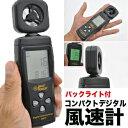 YBB933【コンパクトデジタル風速計】簡単に風速計測。バックライト付・温度計付で使いやすい!簡単操作・作業現場 農業…