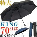 YBB132【丈夫で軽くて大きい70cmサイズの特大軽量コンパクト折りたたみ傘 】直径122cmカーボン相合傘にキングサイズ…