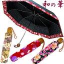 YBB695■送料無料【和の華まどか 晴雨兼用折傘 】撥水加工花うさぎ和柄折りたたみ傘54cm8本骨和風デザイン 雨傘/日…
