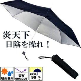 YBB701A【A】黒色 晴雨兼用耐風仕様日傘60cmサイズ折りたたみ傘 UVカット率99%以上/遮光率99%以上】日陰を持ち歩く!紳士日傘軽いメンズ日傘グラスファイバー大きい軽量折り畳み傘父の日通勤通学 5-85039r&f大判サイズ折傘