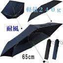 YBB228■送料無料【丈夫で軽くて大きい65cmサイズの特大軽量コンパクト折りたたみ傘 】直径122cmカーボン相合傘にキ…