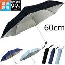 YBB701A■【A】晴雨兼用[60cm]日傘 折りたたみ傘】軽くて丈夫なグラスファイバー骨 耐風仕様裏面シルバーコーティ…