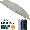 YBB476■送料無料【(全3色)丈夫で軽くて大きいBASIC60cmサイズの軽量コンパクトスーパーミニ折りたたみ傘】相合傘に…
