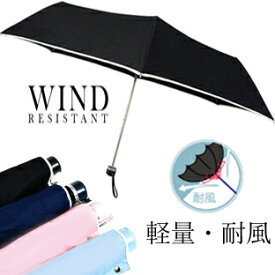 YBB492【WIND RESISTANT55cmパイピング折りたたみ傘 耐風傘仕様】W-62314グラスファイバー軽量コンパクトサイズ折り畳み傘メンズ 携帯に便利コンパクトミニ折傘 携帯小さい傘 メンズ レディース 紳士傘 婦人傘.