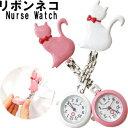 YBB977【リボンネコナースウォッチ】ねゃんこリボンキャットナースウォッチ猫看護師クリップウォッチ看護婦 保育士バ…