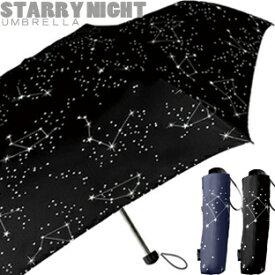 YBB992【夜空スターリーナイト コンパクト折り畳み傘 雨傘】Natural Basic アンブレラミニ 折傘 星座折りたたみ傘身傘折畳傘 晴の日の日傘には黒の傘がお勧めひんやり傘 星折畳み傘