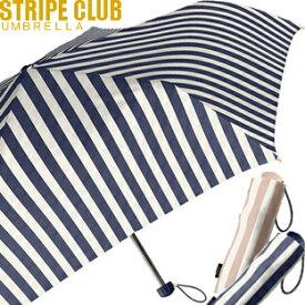 YBB994【ストライプクラブ コンパクト折り畳み傘 雨傘】Natural Basic アンブレラミニ 折傘 ストライプ折りたたみ傘身傘折畳傘 晴の日の日傘には黒の傘がお勧めひんやり傘 星折畳み傘.