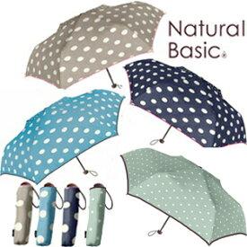 YBB982【Natural Basicコインドット 折り畳み傘 雨傘】アンブレラミニ 折傘 折りたたみ傘身傘折畳傘 晴の日の日傘には黒の傘がお勧めひんやり傘.