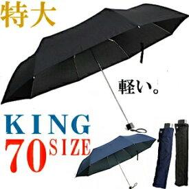 A1058【新タイプスーパービッグサイズ 70cm 超特大 軽量 折りたたみ傘 8本骨】SUPER BIG SIZE 相合傘にコンパクトでキングサイズ折りたたみ傘 NO.50234063 無地折り畳み傘 メンズコンパクトミニ小さい 紳士折傘 大きい傘 男性通勤通学 超大判サイズ