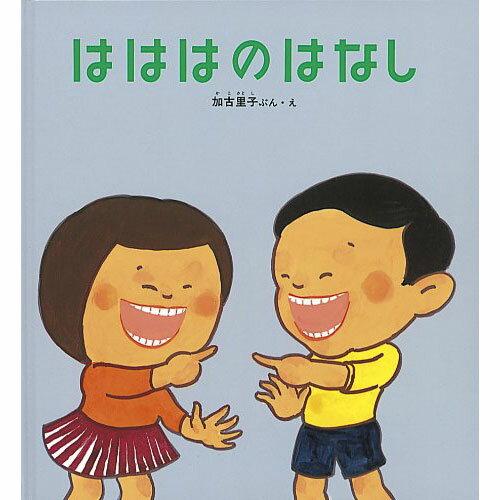 はははのはなし 加古里子 絵本 子供 赤ちゃん 幼児 おすすめ 人気 知育 4歳 5歳 誕生日 誕生日プレゼント 出産祝い