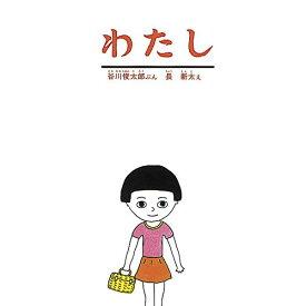 わたし 谷川俊太郎 絵本 子供 赤ちゃん 幼児 おすすめ 人気 知育 4歳 5歳 誕生日 誕生日プレゼント 出産祝い