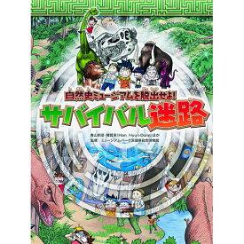 科学漫画サバイバルシリーズ 自然史ミュージアムを脱出せよ!サバイバル迷路 児童書 子供 小学生 小学校 本 書籍 おすすめ 人気