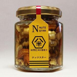 HACHIBEI(八米) ナッツスター はちみつ ハチミツ 蜂蜜 ハチミツ漬け ナッツ アーモンド カシューナッツ くるみ マカダミアナッツ 国産 容器 非加熱