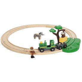 BRIO ブリオ サファリサークルセット 木のおもちゃ 電車 子供 誕生日プレゼント 誕生日 男の子 男 出産祝い 3歳 4歳 5歳 |列車 ギフト 北欧 おもちゃ 三歳 四歳 五歳 乗り物 安心 幼児 玩具 オモチャ トレイン 木製レール レール