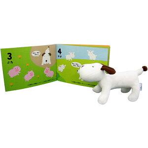スマイルキッズ ラトルドッグ カウントブック 知育玩具 0歳 1歳 2歳 知育 子供 誕生日プレゼント おもちゃ 子ども こども オモチャ ギフト 玩具 | 男 女 ベビー 幼児 赤ちゃん 出産祝い 女の子